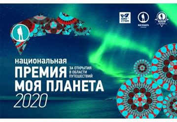 Биостоп® поддержит ежегодную национальную премию «Моя Планета-2020»